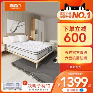 喜临门椰棕硬棕床垫家用硬垫护脊席梦思弹簧床垫1.8米经济