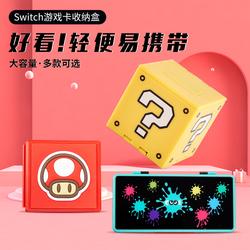 任天堂Switch游戏卡带盒收纳盒周边配件Lite卡收纳保护盒套ns卡盒