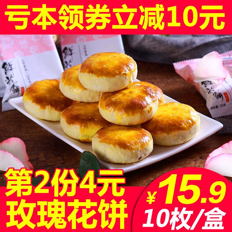 10枚 鲜花饼云南特产正宗新鲜玫瑰饼榴莲饼酥零食小吃休闲食品