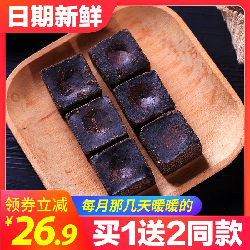 买1送2 云南古法黑糖块姜茶 老红糖手工土红糖大姨妈纯正正品甘蔗