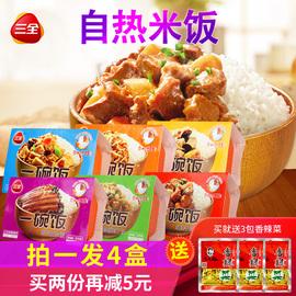 三全自热米饭4盒装即食速食方便米饭自助自煮自加热快餐懒人米饭