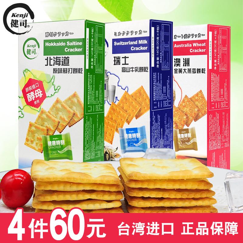 台湾进口健司健康时刻北海道原味苏打瑞士牛乳饼干160g代餐饼干