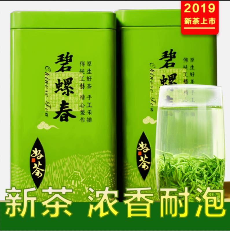 茶叶绿茶 碧螺春 2020新茶叶 云雾绿茶明前春茶浓香型500g罐装