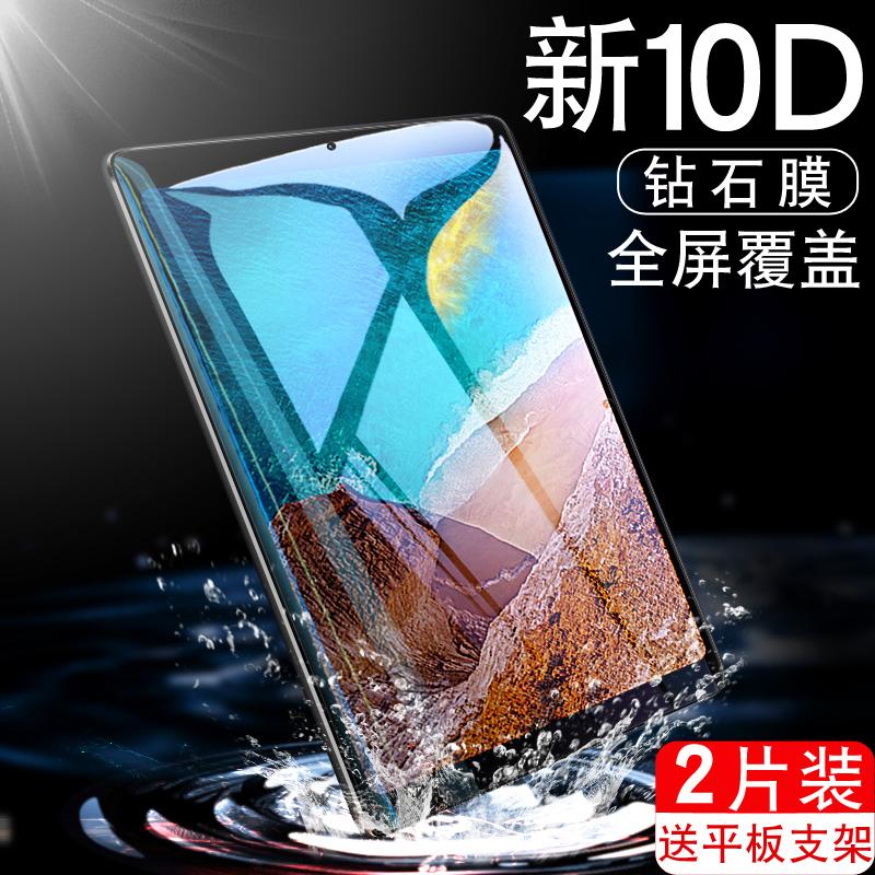 小米平板4钢化膜小米平板4plus全屏覆盖防摔小米平板1/2/3抗蓝光8/10.1英寸护眼平板四pius玻璃高清贴膜