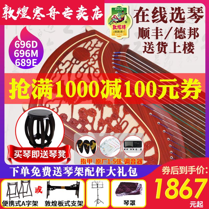 敦煌古筝696D/696M/689E双鹤朝阳初学专业考级表演上海乐器一厂