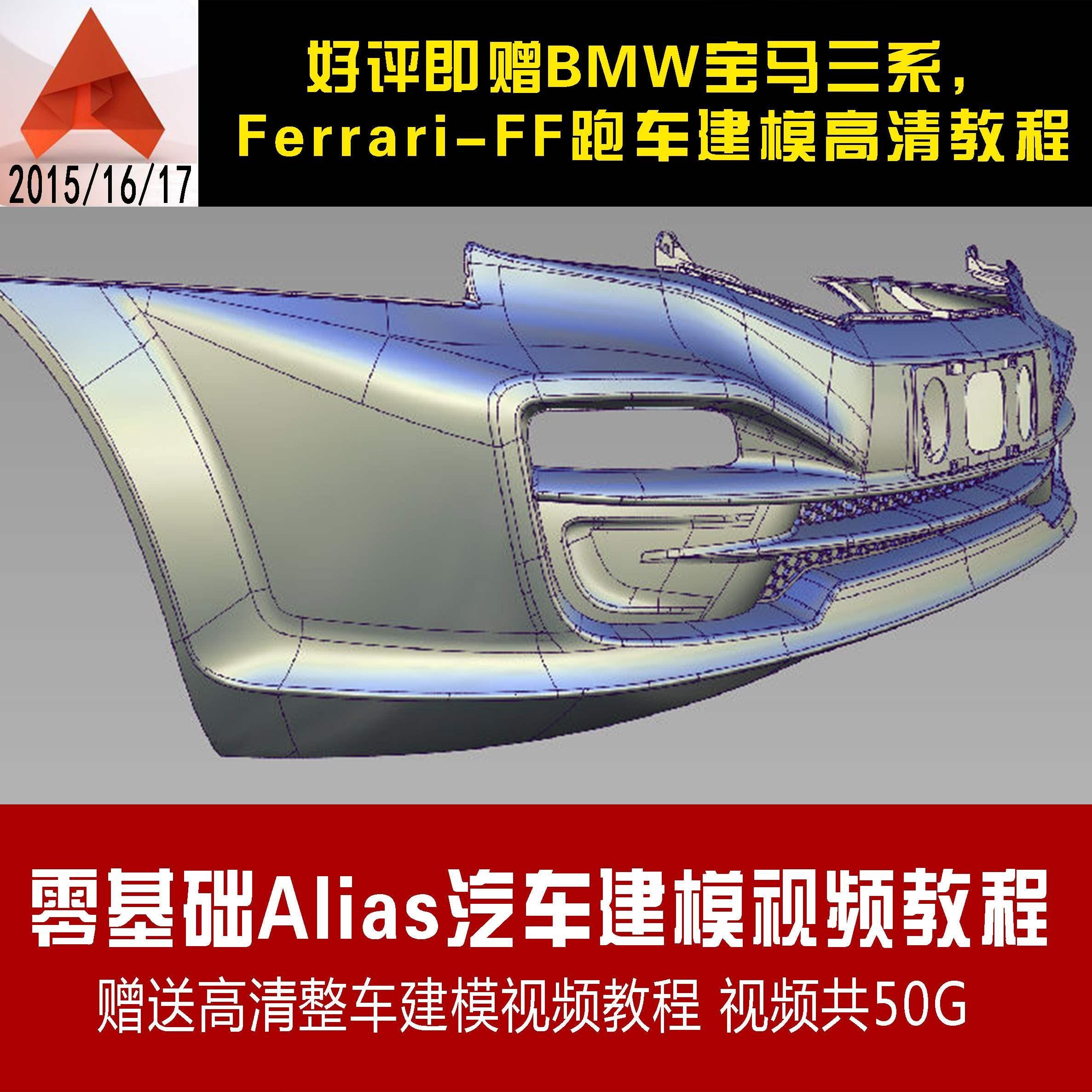 零基础Alias建模视频教程 Alias汽车建模视频教程 Alias自学教程