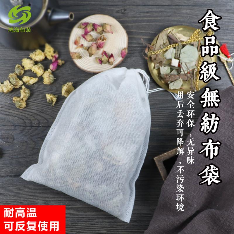茶包袋一次性中药袋无纺布调料卤料袋 茶叶袋过滤袋煲汤煎药隔渣
