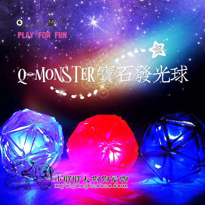Q-monster dog luminous ball flash elastic ball pet toys suitable for playing at night dog toys