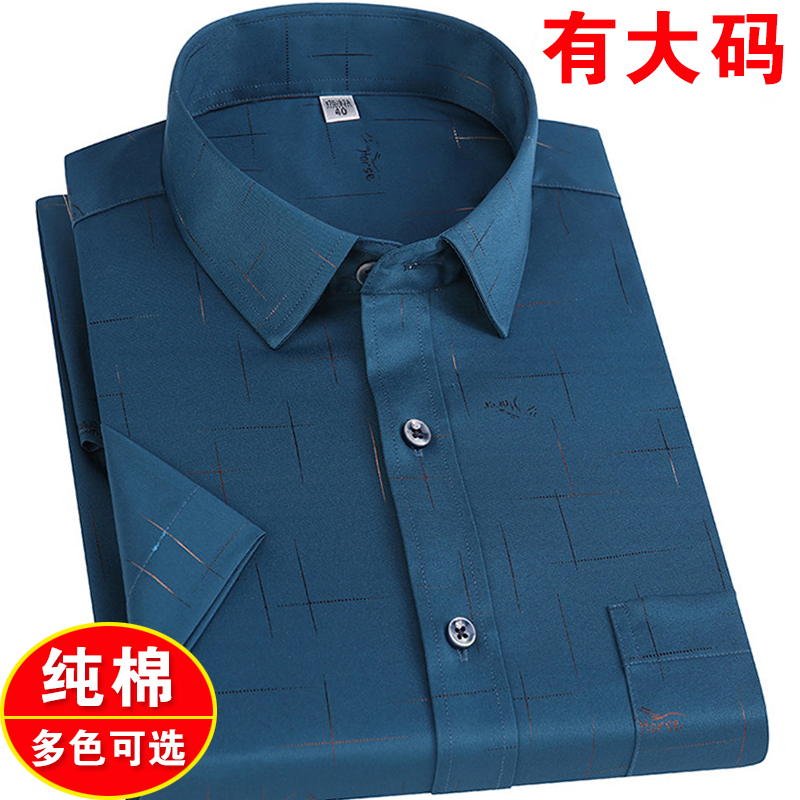 Summer mens extra large short sleeve shirt middle-aged and old dads extra large cotton half sleeve shirt