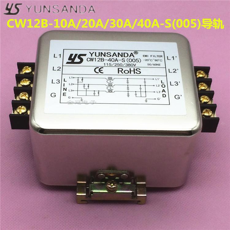 YUNSANDA伺服电源滤波器CW12B-3040A20A10A-S(005) 导轨三相380V