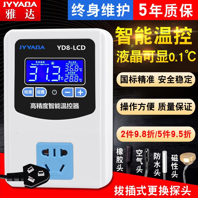 液晶智能控温器全自动开关插座可调温度控制仪表数显温控仪温控器