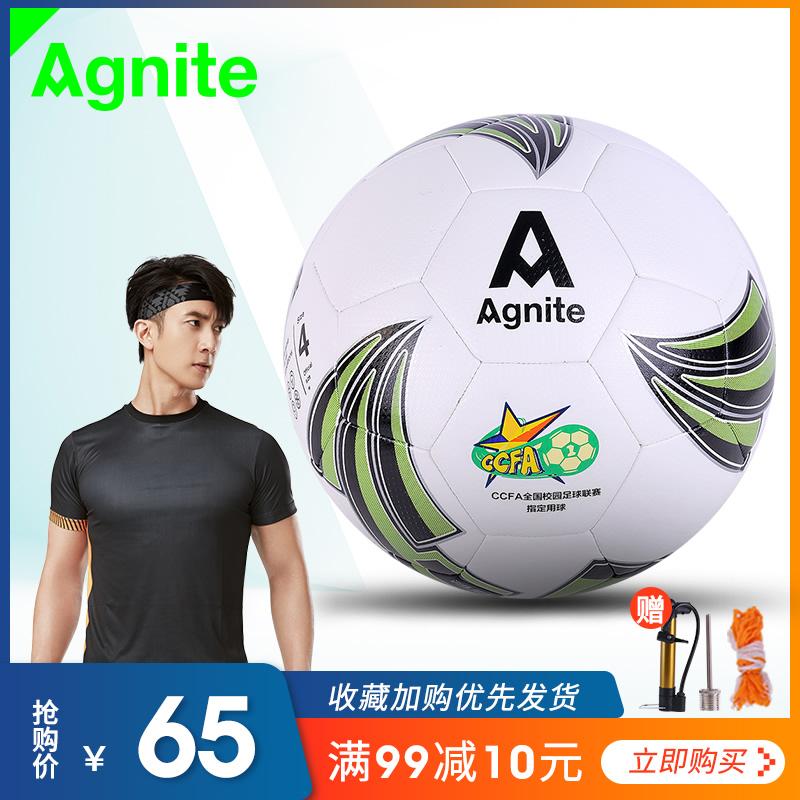 安格耐特5号4号足球CCFA儿童学生训练比赛幼儿园青少年用球耐磨皮(用5元券)