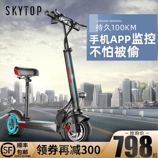 SkyTop超轻电动滑板车成年折叠电动车代驾代步便携小型迷你电瓶车品牌