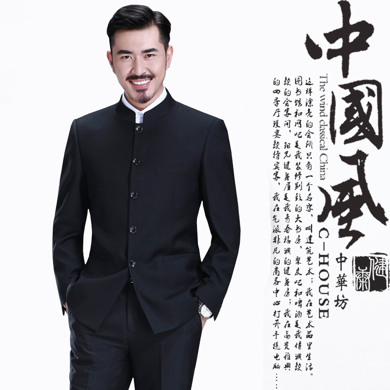 New spring and autumn 2018 young and middle-aged mens Zhongshan suit stand collar suit mens Chinese wedding party dress