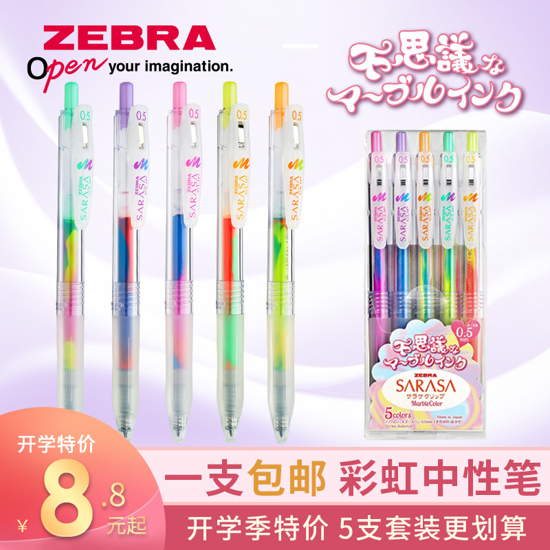 日本ZEBRA斑马JJ75彩虹中性笔梦幻混色渐变色水笔啫喱笔变色笔0.5mm不可11-19新券