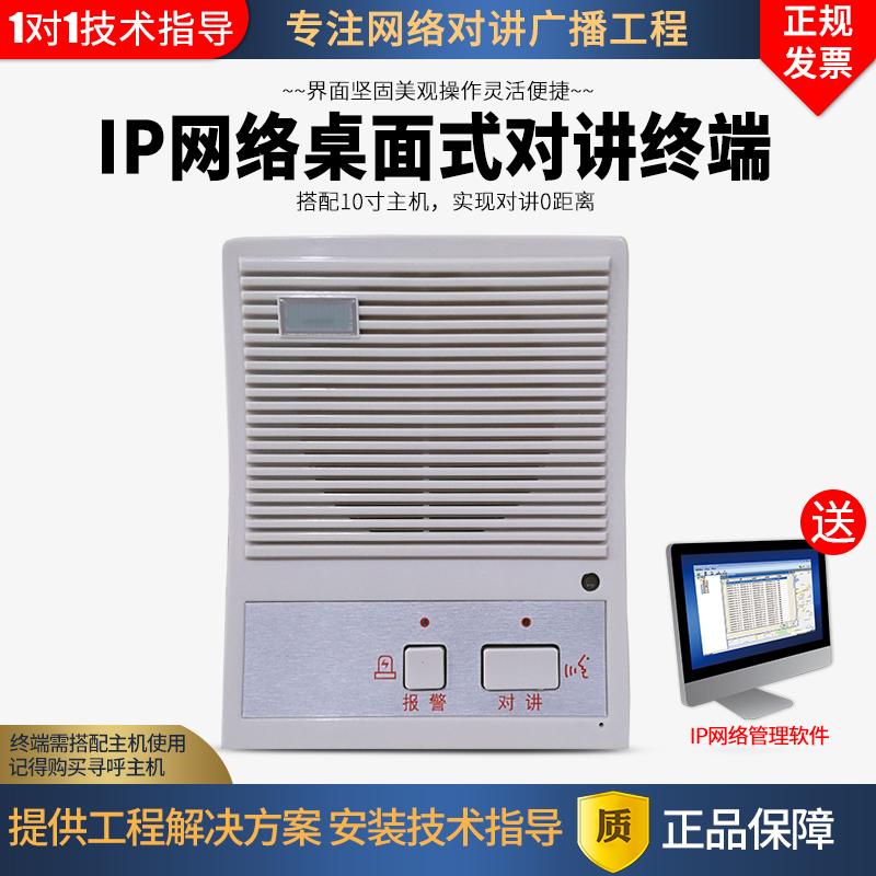 IP网络桌面式对讲终端办公室学校室内双键呼叫器局域网呼叫对讲系统可挂壁无限呼叫零距离