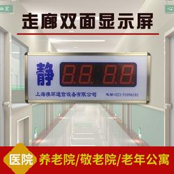 澳环有线呼叫器医护对讲系统医院养老院老年公寓病房床头按钮呼叫服务铃主机有线对讲走廊过道双面显示屏