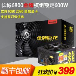 长城6800电源600W电源台式机电源模组电源金牌宽幅电源服务器电源