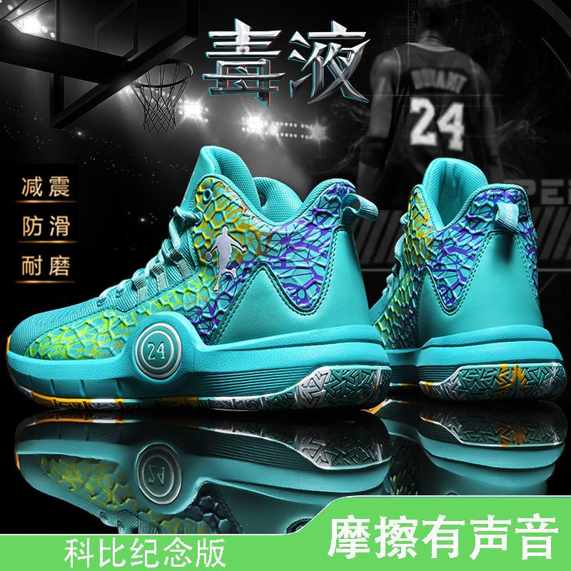 篮球鞋男科比24号正版网面透气实战防滑耐磨会响儿童小学生运动鞋