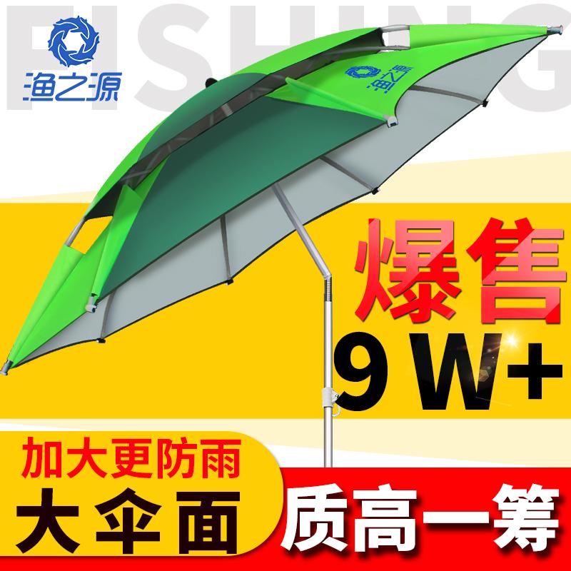Рыба это источник рыбалка зонт зонт 2.4 m универсальный противо-дождевой на открытом воздухе рыба зонт вешать рыба зонтик рыба инструмент вставленный рыба зонт