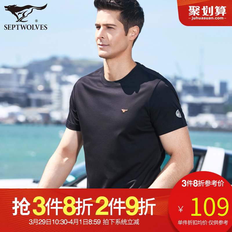 Seven wolf short sleeve T-shirt 2020 summer new round neck men's half sleeve men's ice silk light cotton bottoming shirt trend