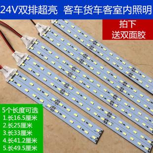 货车室内灯LED24V客车顶灯照明车厢灯改装 24伏阅读灯驾驶室内灯