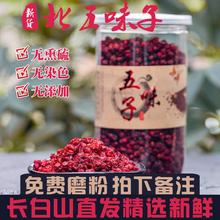 五味子东北长白山250g特级野生新油籽泡茶酒料非500g北五味子颗粒