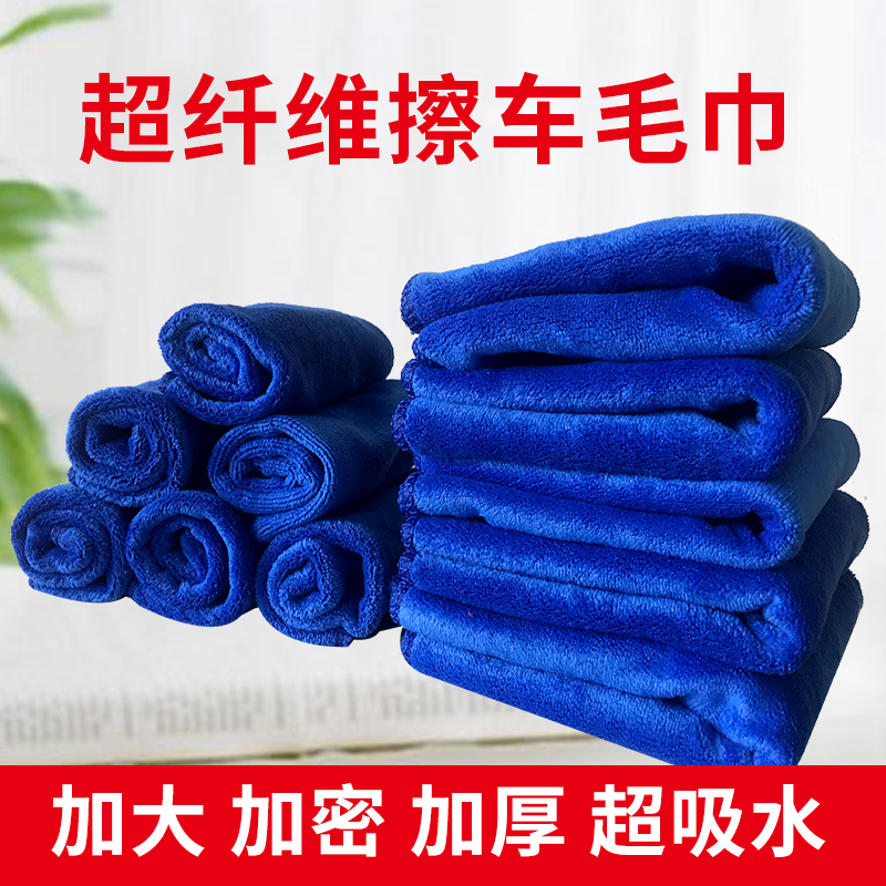 洗车毛巾工具擦车布巾玻璃吸水加厚
