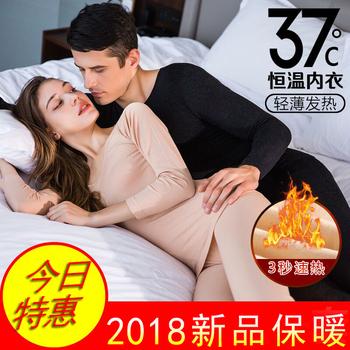 37度2恒温超薄自发热保暖内衣女三秒即热棉毛衫秋衣秋裤男士套装