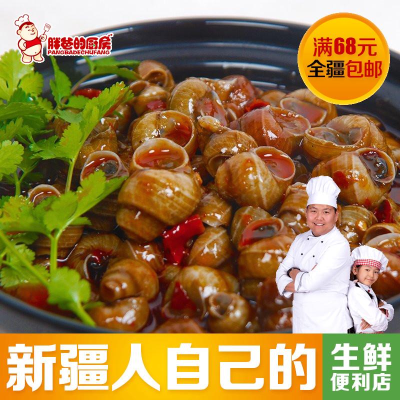 新疆胖爸的厨房冷冻麻辣田螺500g加热即食海鲜特产零食贝类熟食