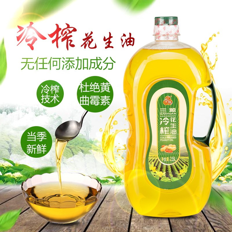 Physical pressing of Sanyuan edible oil, first grade pure peanut oil, baking 2.5 liters of household Luzhou flavor stir fried vegetables