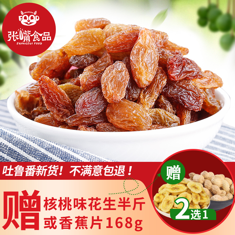 张嘴食品新疆特产玫瑰红葡萄干500g提子干果干黑加仑零食小吃一斤