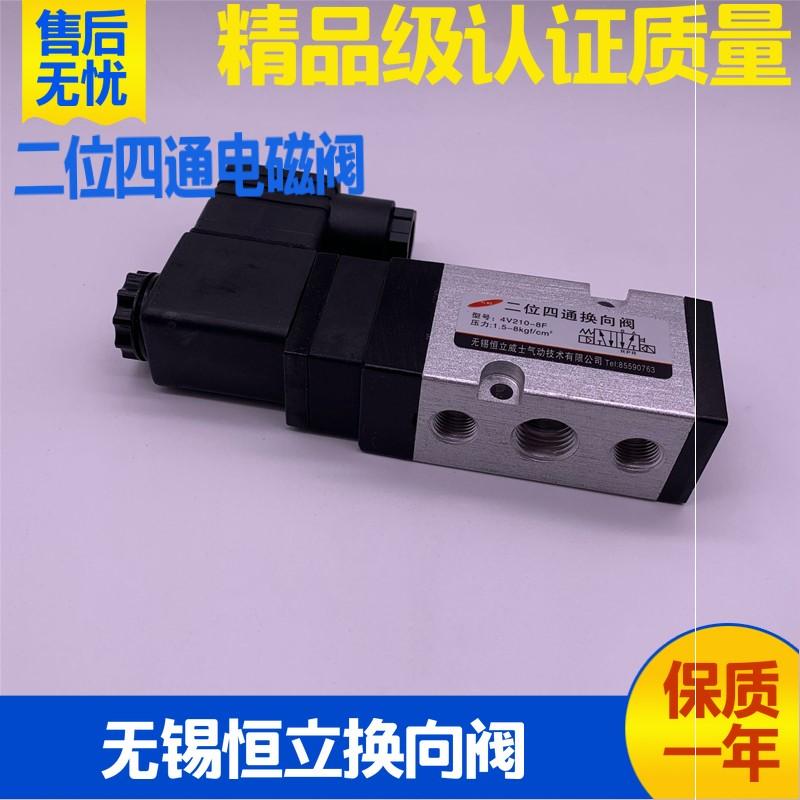无锡恒立二位四通换向电磁阀4V210-8F VF7120-4D-04/3230B-4D-02