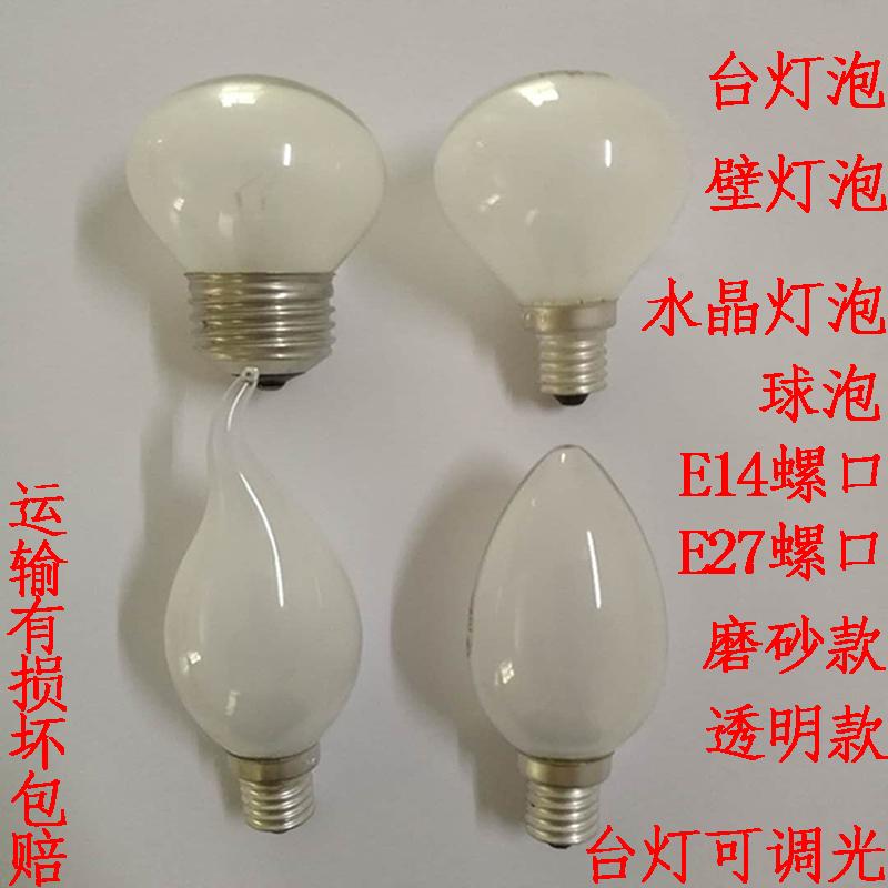 家用普通玻璃灯泡E27e14白炽灯泡大小螺口暖黄光25w40W台灯可调光