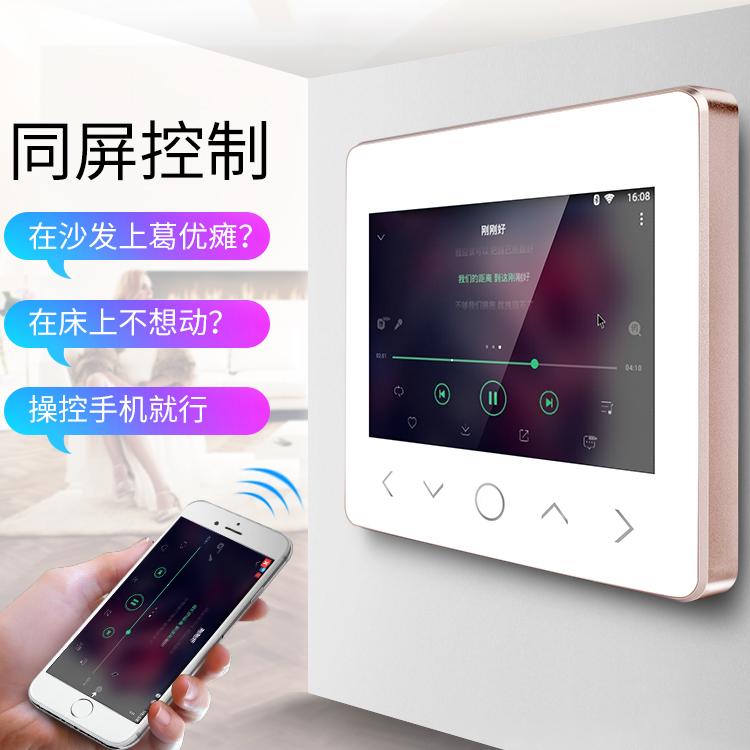 背景音乐主机系统套装家用蓝牙控制器家庭智能家居播放器嵌入式