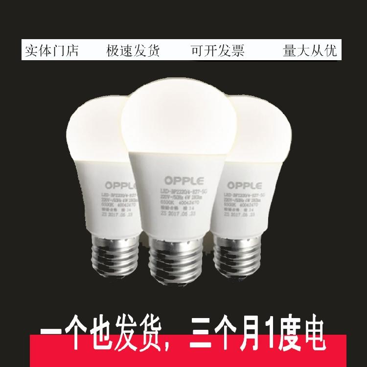 欧普led灯泡e14e27照明大小螺口螺旋暖白节能灯更换声光控球泡
