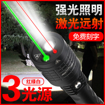 激光手电led强光手电筒充电远射变焦户外家用红外线绿光镭射灯