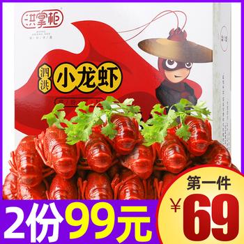 洪泽湖麻辣小龙虾即食包邮熟食真空盒装十三香蒜蓉加热清水龙虾