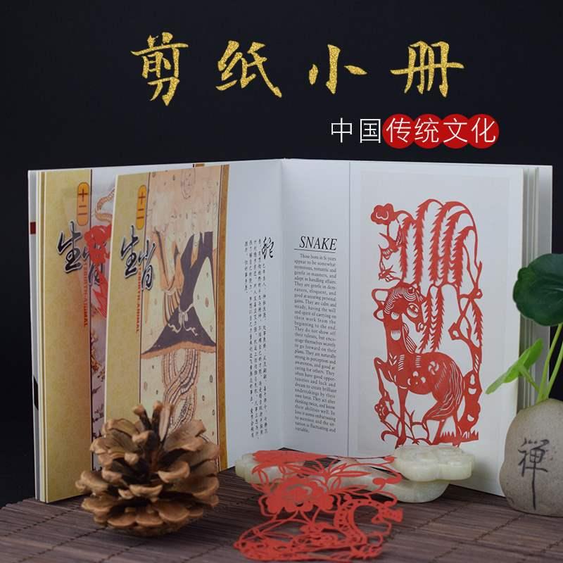 促销十二生肖剪纸窗花套装册中国特色手工艺纪念品外事出国留学纪