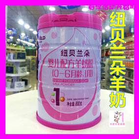咨询优惠纽贝兰朵一段800g羊奶粉