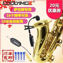 萨克斯专用无线麦克风乐器拾音发射器接收器专业舞台户外扩音话筒