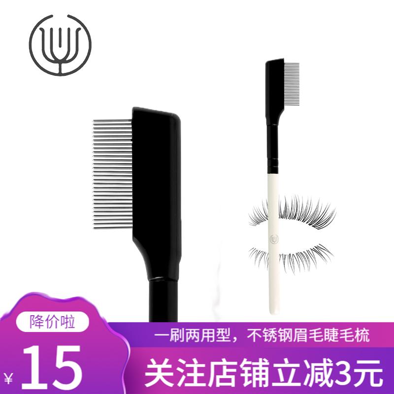 Yumoxuan makeup brush eyelash steel combing brush 27 imported steel needles small comb grafted eyelash eyebrow combing brush package