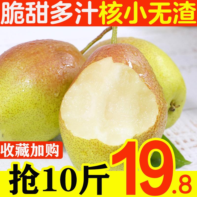 梨子新鲜10斤当季整箱包邮降火青梨