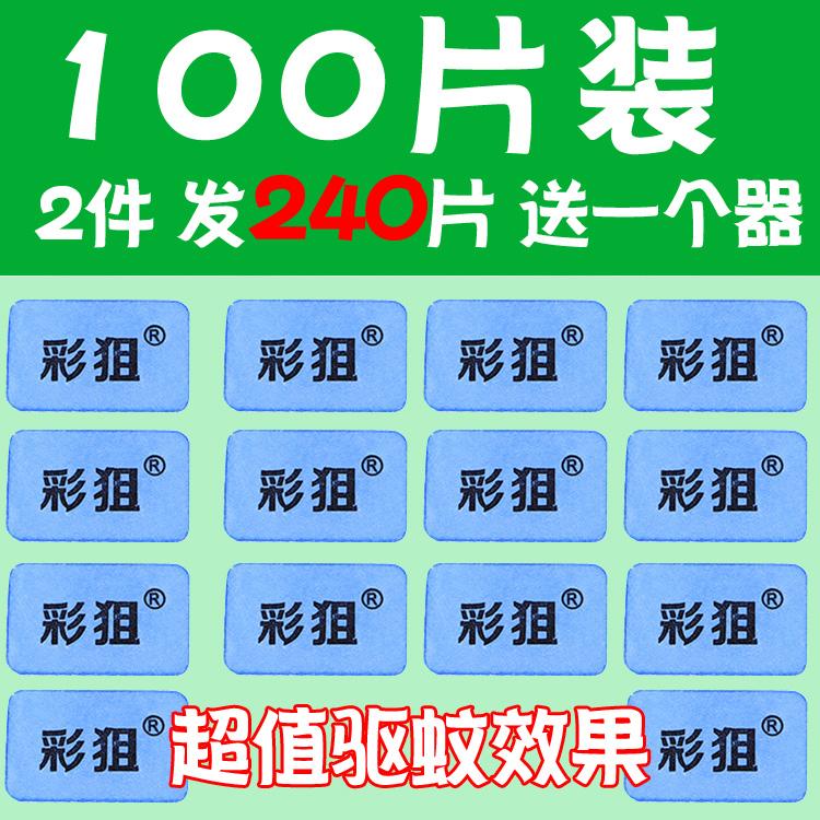 100片电热蚊香片婴儿驱蚊灭蚊家用无味电子宝宝宾馆孕妇儿童批发