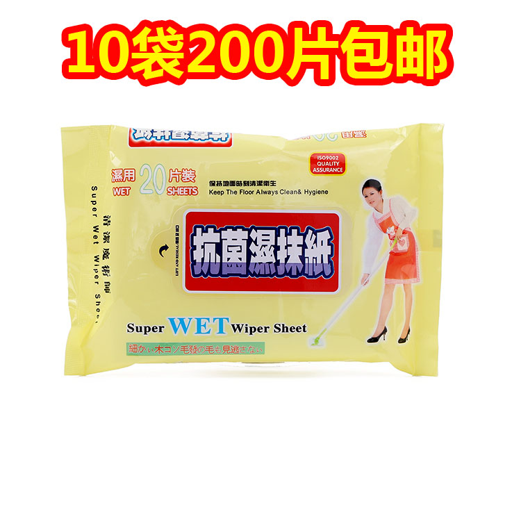 [包邮]200片除尘抗菌湿抹纸地板湿巾(配拖把用)