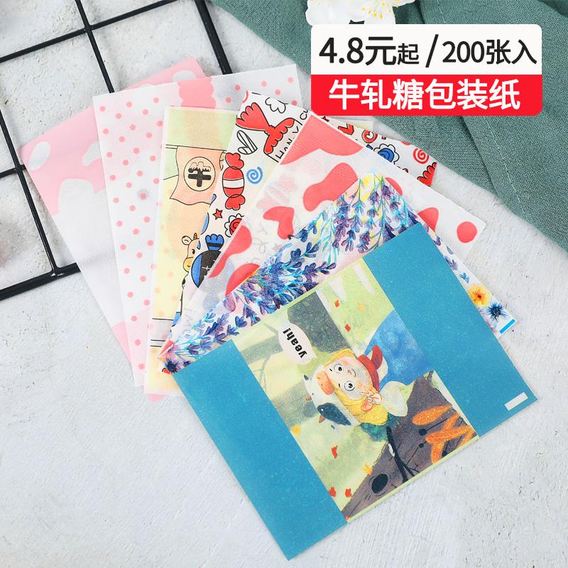 美涤牛轧糖包装纸混搭 手工牛扎糖纸家用雪花酥糖果包装纸200张入