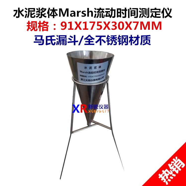 水泥Marsh测定仪 水泥马氏漏斗91X175X30X7MM马氏粘度计
