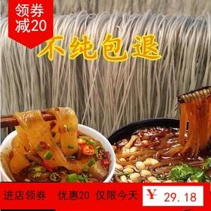 【无添加】正宗农家自制纯手工红薯细粉条酸辣粉宽粉1斤/3斤/5斤