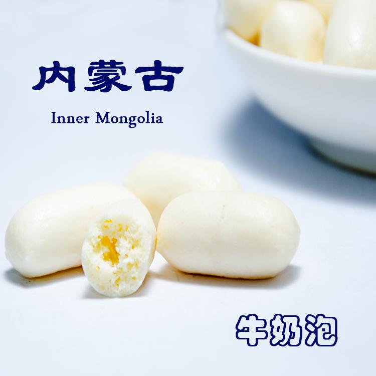 内蒙古特产奶酪 草原情牛奶泡 100g 芝麻味 原味  任选