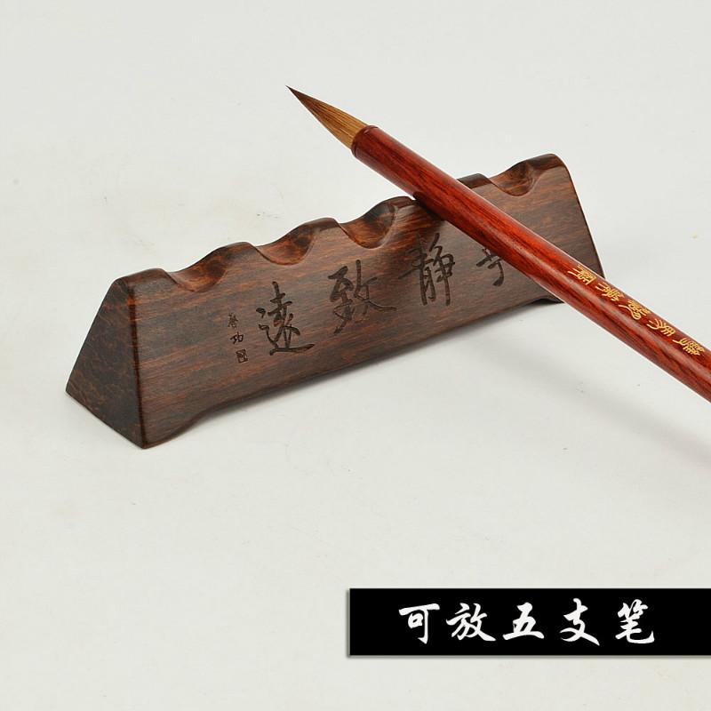 特价文房四宝木制品 宁静致远高档红木笔搁毛笔笔架笔托架笔工具